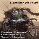 Тайниковский — Хроники «Илькоры». Книга вторая: Земли кровавого лорда (аудиокнига)