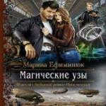 Марина Ефиминюк  — Магические узы (аудиокнига)