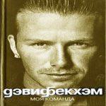 Дэвид Бекхэм — Моя команда (аудиокнига)