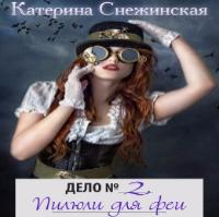 ПИЛЮЛИ ДЛЯ ФЕИ (аудиокнига)