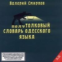 ПолуТОЛКОВЫЙ словарь одесского языка (аудиокнига)