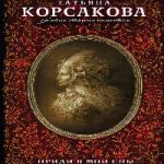 Татьяна Корсакова — Приди в мои сны (аудиокнига)