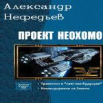 Александр Нефедьев — Проект Неохомо. Дилогия (аудиокнига)