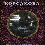 Татьяна Корсакова — Проклятое наследство (аудиокнига)