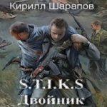 Кирилл Шарапов — S-T-I-K-S. Двойник (аудиокнига)