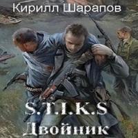 S-T-I-K-S. Двойник (аудиокнига)