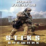 Юрий Уленгов — S-T-I-K-S. Внешник (аудиокнига)