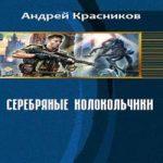 Красников Андрей — Серебряные колокольчики (аудиокнига)