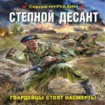 Сергей Нуртазин — Степной десант. Гвардейцы стоят насмерть! (аудиокнига)