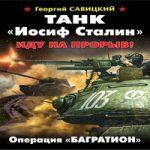 Георгий Савицкий — Танк «Иосиф Сталин». Иду на прорыв! (аудиокнига)