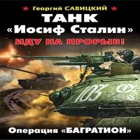 Танк «Иосиф Сталин». Иду на прорыв! (аудиокнига)