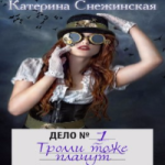 Катерина Снежинская — Тролли тоже плачут (аудиокнига)