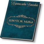 Бронислава Вонсович — Цветок мака (аудиокнига)