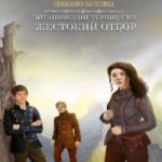 Снежанна Василика — Жестокий отбор (аудиокнига)