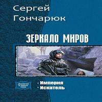 Зеркало Миров. Дилогия (аудиокнига)