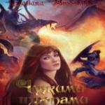 Татьяна Бродских — ТРОПА ПЕРВАЯ (аудиокнига)
