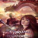 Татьяна Бродских — ТРОПА ВТОРАЯ (аудиокнига)