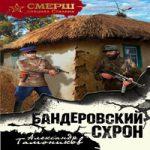 Александр Тамоников — Бандеровский схрон (аудиокнига)