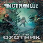 Михаил Кликин — Чистилище. Охотник (аудиокнига)