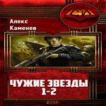 Алекс Каменев — Чужие звезды. Дилогия (аудиокнига)
