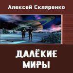 Алексей Скляренко — Далёкие миры (аудиокнига)