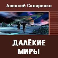 Далёкие миры (аудиокнига)