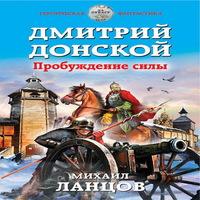 Дмитрий Донской. Пробуждение силы (аудиокнига)
