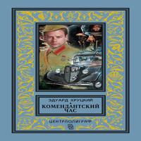 Комендантский час (сборник) (аудиокнига)