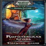Ирина Котова — Королевская кровь. Скрытое пламя (аудиокнига)