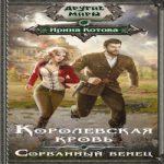 Ирина Котова — Королевская кровь. Сорванный венец (аудиокнига)
