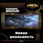 Вениамин Добрый — Новая реальность (аудиокнига)