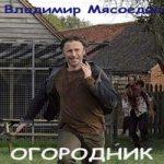 Владимир Мясоедов — Огородник (аудиокнига)