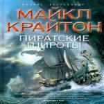 Майкл Крайтон — Пиратские широты (аудиокнига)