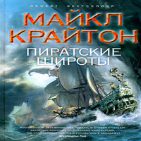 Пиратские широты (аудиокнига)