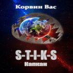 Корвин Вас — S-T-I-K-S. Капкан (аудиокнига)