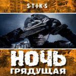 Денис Деев — S-T-I-K-S. Ночь грядущая (аудиокнига)