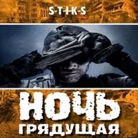 S-T-I-K-S. Ночь грядущая (аудиокнига)