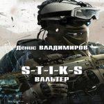 Денис Владимиров — S-T-I-K-S. Вальтер (аудиокнига)