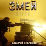 Валерий Старский — S-T-I-K-S. Змей (аудиокнига)