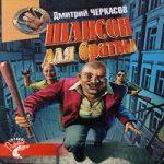 Дмитрий Черкасов — Шансон для братвы (аудиокнига)