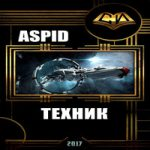 Aspid — Техник (аудиокнига)