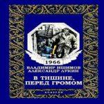 Александр Лукин — В тишине, перед громом (аудиокнига)
