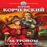 Юрий Корчевский — За троном. Царская милость (аудиокнига)