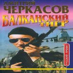 Дмитрий Черкасов — Балканский тигр (аудиокнига)