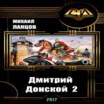 Михаил Ланцов — Дмитрий Донской 2 (СИ) (аудиокнига)