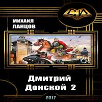 Дмитрий Донской 2 (СИ) (аудиокнига)