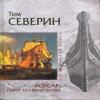 Пират Его Величества (аудиокнига)