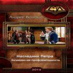 Андрей Величко — Экзамен на профпригодность (аудиокнига)