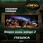 Владимир Сухинин — Пешка (аудиокнига)