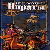 Пираты (аудиокнига)
